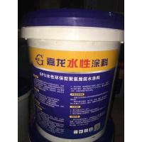 嘉龙牌水性聚氨酯防水涂料品牌价格