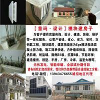 意玛模块住宅·自建房 诚邀合作代理