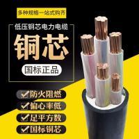 河南鑫峰国标低压阻燃铜芯4+1等芯电缆