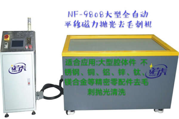 诺虎9000型不锈钢冲压件抛光去毛刺机性能介绍