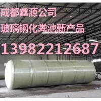 四川省玻璃钢化粪池 高强度 底价销售13982212687