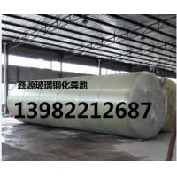 西昌市玻璃钢化粪池 鑫源厂价直销13982212687