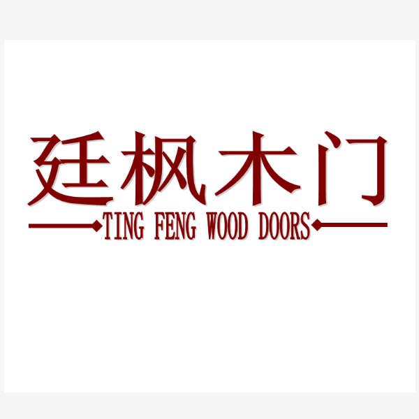 重庆廷枫木门厂家全国空白区招商加盟