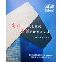 供应:新型保温材料:石材保温复合一体板
