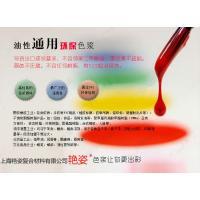 成都色浆 色膏   环氧色浆  油性通用色浆