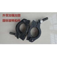 48mm连接扣件,孟村十字建筑扣件厂