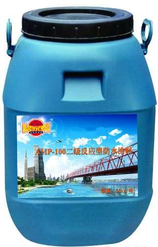 AMP-100二阶反应型道桥防水涂料