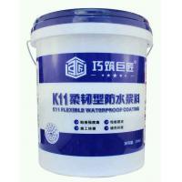 巨匠柔韧性K11防水浆料
