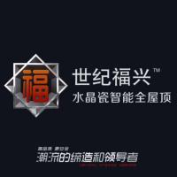 世纪福兴水晶瓷智能顶全国空白区域招商