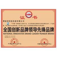 全国创新品牌领导先锋品牌