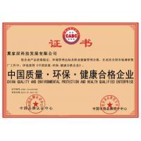 中国质量•环保▪健康合格企业
