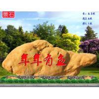 园林石价格 小区招牌刻字石 天然景石黄蜡石价格