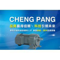 CPG齿轮减速机 台湾CPG电机