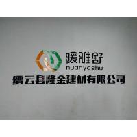 暖雅舒发热瓷砖(电地暖)诚招全国代理商